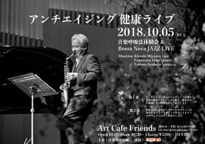 ArtCafe181005NEW.jpg